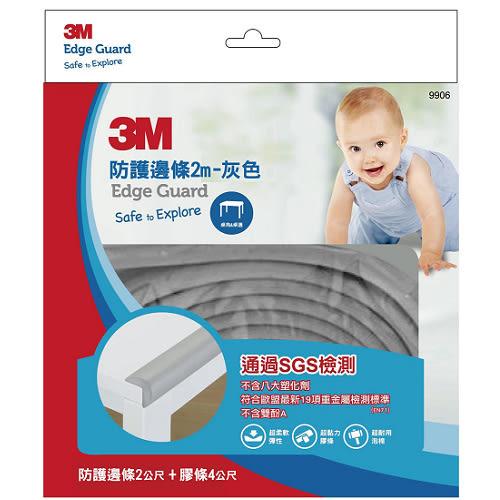 3M 兒童安全防撞邊條-灰色(2m)【愛買】