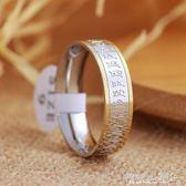 轉運戒指 結緣復古玫瑰金楞嚴咒心戒指鈦鋼男女款護身符辟邪開光指環 傾城小鋪