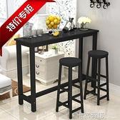 經濟型吧台桌家用客廳長條桌簡易小戶型桌酒吧桌高腳桌咖啡桌