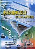 (二手書)數位邏輯設計:VHDL入門實務