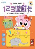123遊戲卡 企鵝派對遊戲圖卡 (OS小舖)