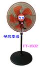 華冠 18吋360度 循環涼風立扇  FT-1802  ◆廣角立體擺頭360度,加強室內循環☆6期0利率↘☆