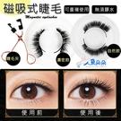 磁吸睫毛 台灣出貨 現貨 自然量子磁力假睫毛 免膠水 磁吸式假睫毛 軟磁性睫毛