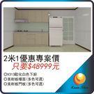 210公分系統廚具超值方案-美耐板系列(一字2機210CM美耐板)KAVMB210
