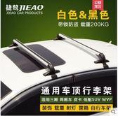 飛度汽車行李架橫桿通用鋁合金轎車車頂架橫桿自行車架載重行李架月光節88折