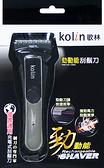 歌林USB充電雙刀頭刮鬍刀 KSH-HC120U【多廣角特賣廣場】