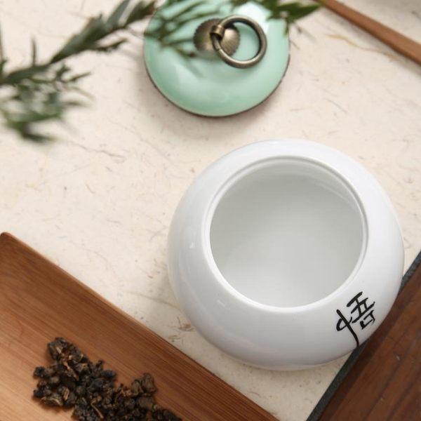瀾揚紫砂茶葉罐陶瓷罐小存茶罐裝