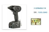 [ 家事達 ] 型鋼力 SHINKOMI  20V鋰電衝擊起子機