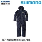 漁拓釣具 SHIMANO RA-125U #全黑 #2XL - #3XL [釣魚套裝]