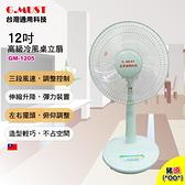 豬頭電器(^OO^) - G.MUST 台灣通用科技 12吋高級冷風桌立扇【GM-1205】