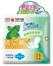 康乃馨清涼棉衛生棉 一般流量14片