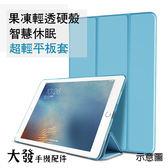 iPadPro 10.5 輕薄智能休眠 果凍透質感全包硬殼 防摔三折可立平板套 簡約純色 輕巧好攜帶平板殼