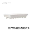 台灣製造 塑膠冰格圓形制冰盒 創意制冰器...