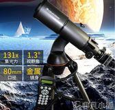 天文望遠鏡 星特朗804GT天文望遠鏡專業觀星成人自動尋星高倍高清5000深空倍 非凡小鋪 igo