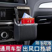 一件免運-汽車收納袋掛袋 車內用品多功能置物盒 車載出風口儲物盒手機袋