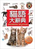(二手書)貓語大辭典