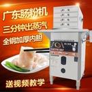 腸粉機 廣東抽屜式腸粉機商用擺攤燃氣全自動蒸爐腸粉專用機器節能早餐 莎瓦迪卡