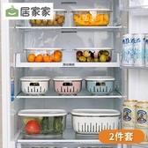 居家家雙層收納盒大號冰箱食物保鮮盒家用透明食品廚房冷凍儲物盒