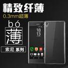 Sony Xperia Z3 D6653 L55 TPU 隱形超薄軟殼 透明殼  保護殼 背蓋 手機套