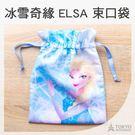 【東京正宗】 日本 限量商品 迪士尼 冰雪奇緣 束口袋 Elsa 艾莎 款 精緻 質感 美觀