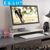618好康又一發電腦置物架辦公室電腦顯示器桌面墊高架子置物架「潮咖地帶」