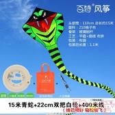 風箏青蛇長蛇成人大型高檔初學者長尾易飛【聚可愛】