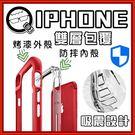 [Q哥] Iphone8 兩段式防摔保護殼【雙層防摔】E80 PC烤漆 防摔防刮  透明手機殼 i6/6+/7/7+
