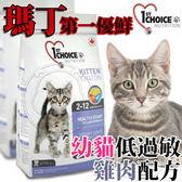 📣此商品48小時內快速出貨🚀》新包裝瑪丁》第一優鮮幼貓低過敏雞肉-10kg