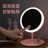 led化妝鏡帶燈台式網紅女補光隨身小鏡子宿舍桌面折疊便攜梳妝鏡 陽光好物