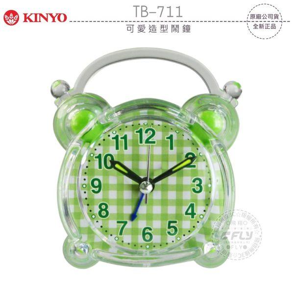 《飛翔無線3C》KINYO 耐嘉 TB-711 可愛造型鬧鐘│公司貨│居家時鐘 房間擺鐘