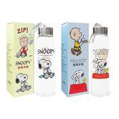 Snoopy 史努比 巧用玻璃瓶(300ml) 款式可選【小三美日】