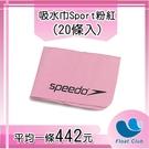 【SPEEDO】 成人吸水巾 Sport 濕式吸水巾 超強吸水力 (40x30cm) 游泳配件 20入 原價13600元