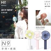 SOLOVE N9 最新包裝 新色 素樂美型USB電風扇 充電式 可拆底座 三段風量 贈掛脖繩 韓國熱銷 [ WiNi ]