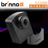 【贈32G記憶卡】brinno TLC2000 縮時攝影相機  群光公司貨