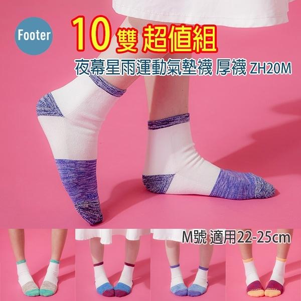 Footer ZH20 M號(厚襪) 夜幕星雨運動氣墊襪 10雙組;除臭襪;蝴蝶魚戶外