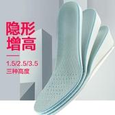 增高墊 增高鞋墊 男女式1.5cm 2.5 3.5厘米運動隱形內增高鞋墊全墊舒適軟 免運 維多