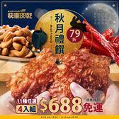 秋月禮饌↘下殺7.9折【快車肉乾】★月圓4入組★【免運費】