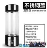 富氫水杯 水杯日本水素水生成器高濃度健康養生制氫水杯氧分離電解水杯 LX 新品特賣