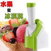 水果冰淇淋機家用雪糕機DIY全自動冰激凌機器兒童 小型 迷你 自制igo 至簡元素