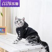 貓衣服秋冬潮牌出行裝小貓貓寵物的衛衣英短冬季保暖寵物貓咪衣服     易家樂