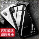 透明鋼化玻璃殼 蘋果 iPhone XS...