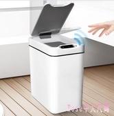 智能垃圾桶帶蓋家用客廳創意衛生間 感應自動拉圾桶分類小米白 LF6120【Rose中大尺碼】