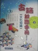 【書寶二手書T6/社會_LFL】古籍知識手冊(3)文化知識_高振鐸