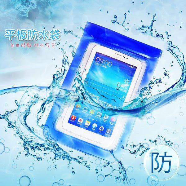 ☆馬卡龍7吋萬用防水袋/游泳/防水袋/平板/手機/HTC/SAMSUNG/LG/SONY/小米/鴻海/NOKIA/APPLE/ASUS