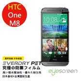 EyeScreen 宏達電 HTC M8 ( 含精準 Boom Sound ) 保固半年 EverDry PET 防指紋 拒油拒水 螢幕保護貼