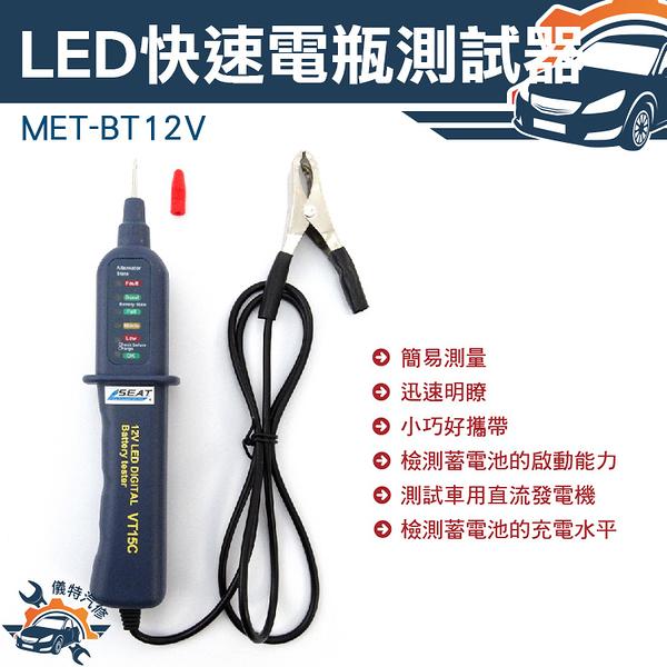 《儀特汽修》汽車電瓶檢測 測試準確、快速、操作簡單 附電瓶夾 LED快速電瓶測試器MET-BT12V