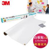 【3M】Post-it利貼狠黏 DEF4X3 多用途白板貼(4呎x3呎) 7100096566