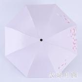 雨傘黑膠純色加大晴雨傘防紫外線太陽傘 JH1791【衣好月圓】
