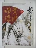 【書寶二手書T2/武俠小說_A28】天地明環(卷七)_黃易