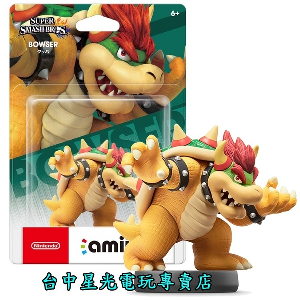 【NS/WiiU週邊 可刷卡】 Switch Wii U 任天堂明星大亂鬥 amiibo 庫巴 BOWSER 【台中星光電玩】